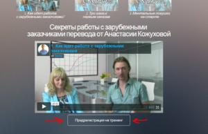 Кнопка предрегистрации под видео