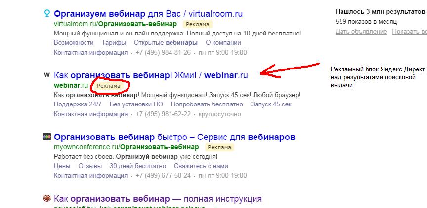 Яндекс.Директ источник трафика