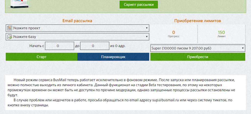interface-servisa-rassylki