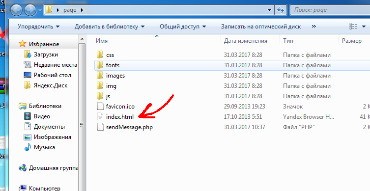 Файл index лендинга