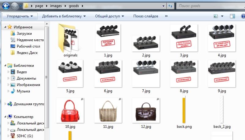 Изображения товаров в папке