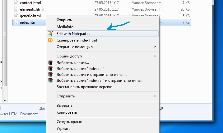 Открываем шаблон программой Notepad++