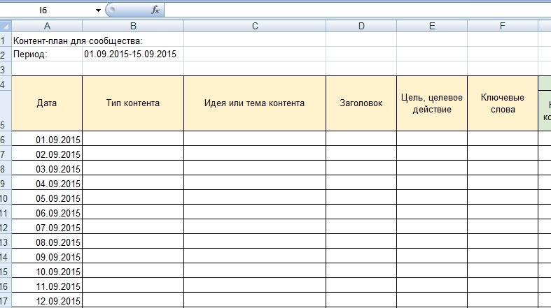 Шаблон контент плана для социальных сетей - вариант 3
