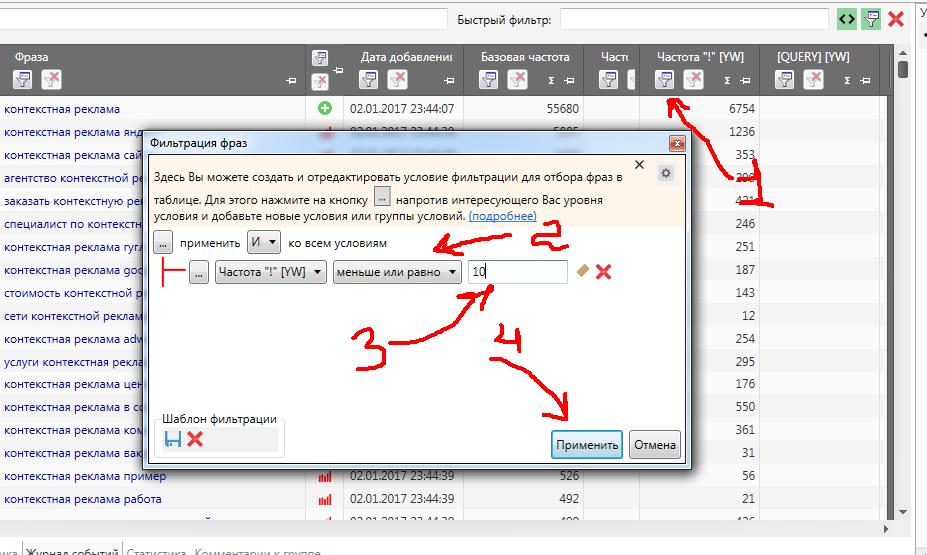 Фильтр ключей по частотоности