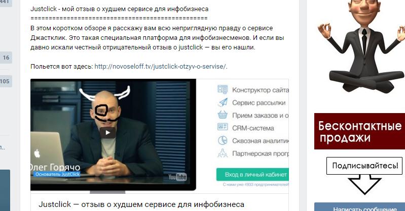 Пример вирусного контента провокации
