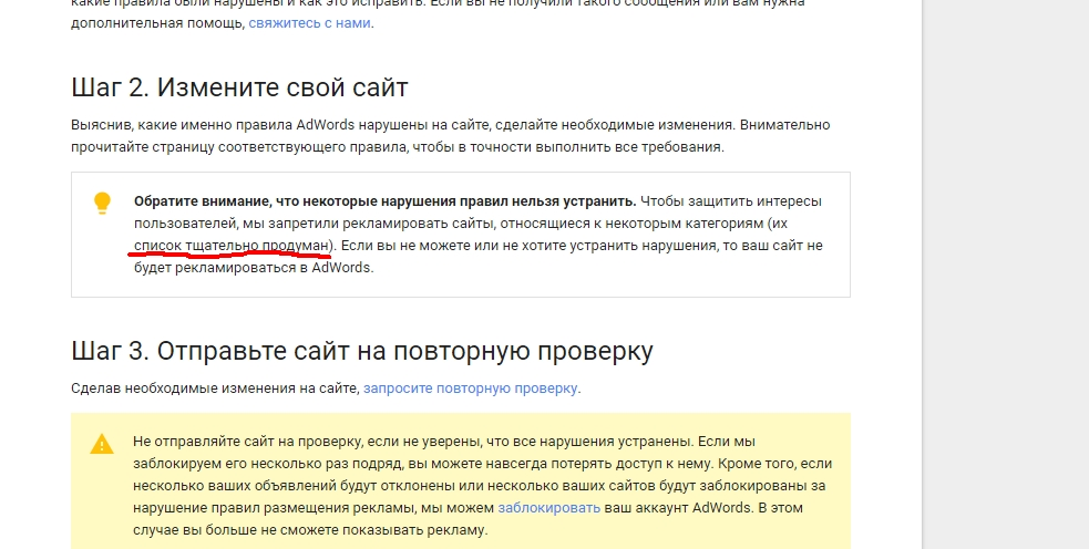 Правила блокировки сайта Гугл Адвордс
