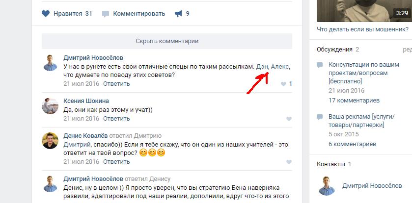 Пример упоминания людей вконтакте