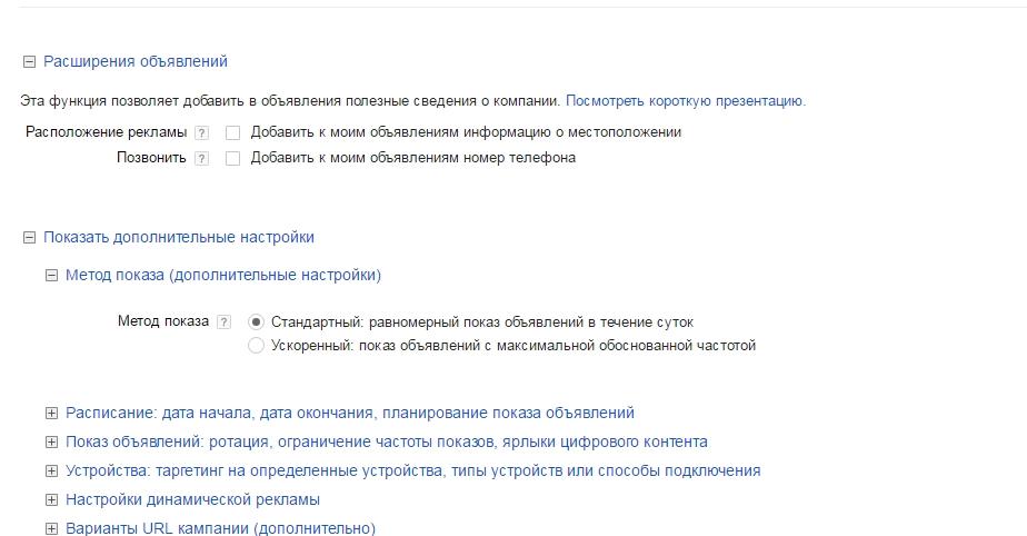 Расширенные настройки гугл адвордс