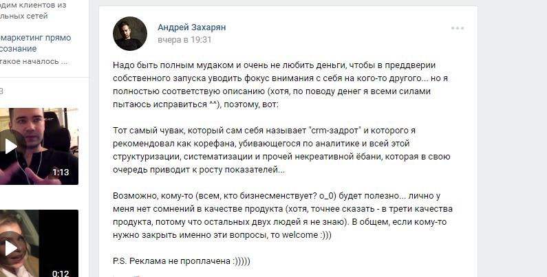 Реклама конкурентов вконтакте