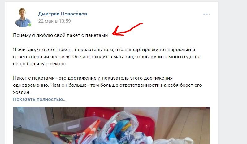 Пример поста вконтакте