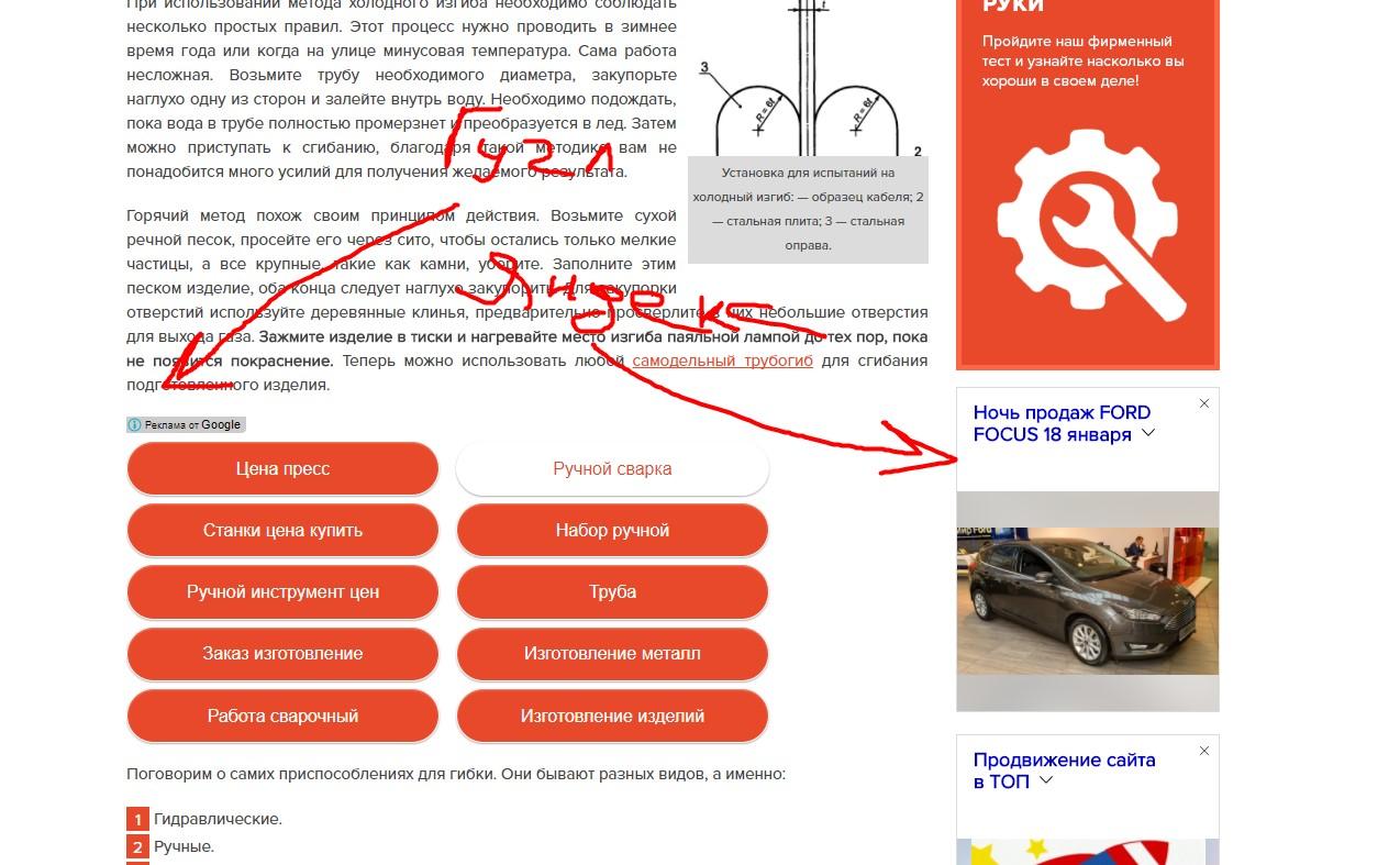 Реклама на информационных сайтах общей направленности лезет реклама в браузере
