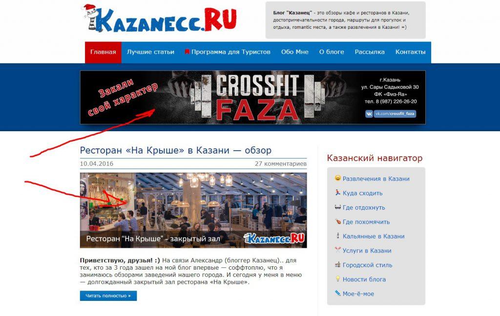 Пример прямой рекламы на сайте