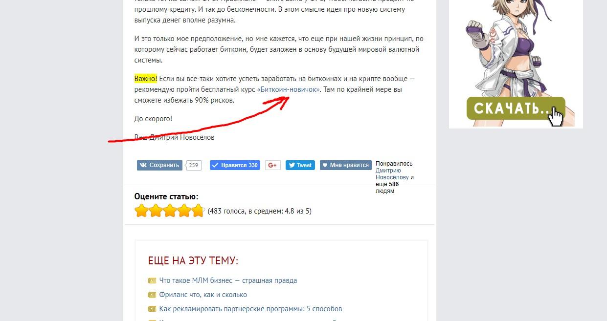 Ежедневный заработок в интернете рекламировать сылку на сайт бесплатная реклама интернет санкт
