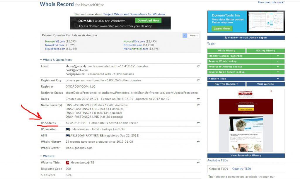 Проверка сайтов на одном IP