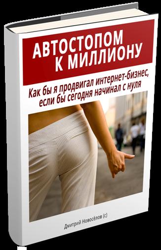 книга автостопом к миллиону