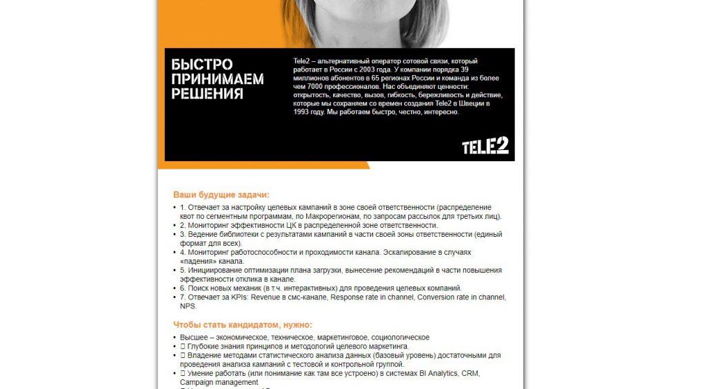 Пример вакансии маркетолог