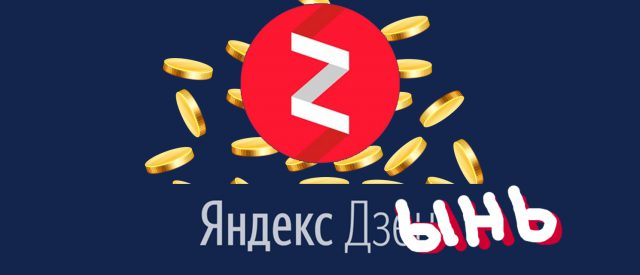 Как заработать на Яндекс.Дзен
