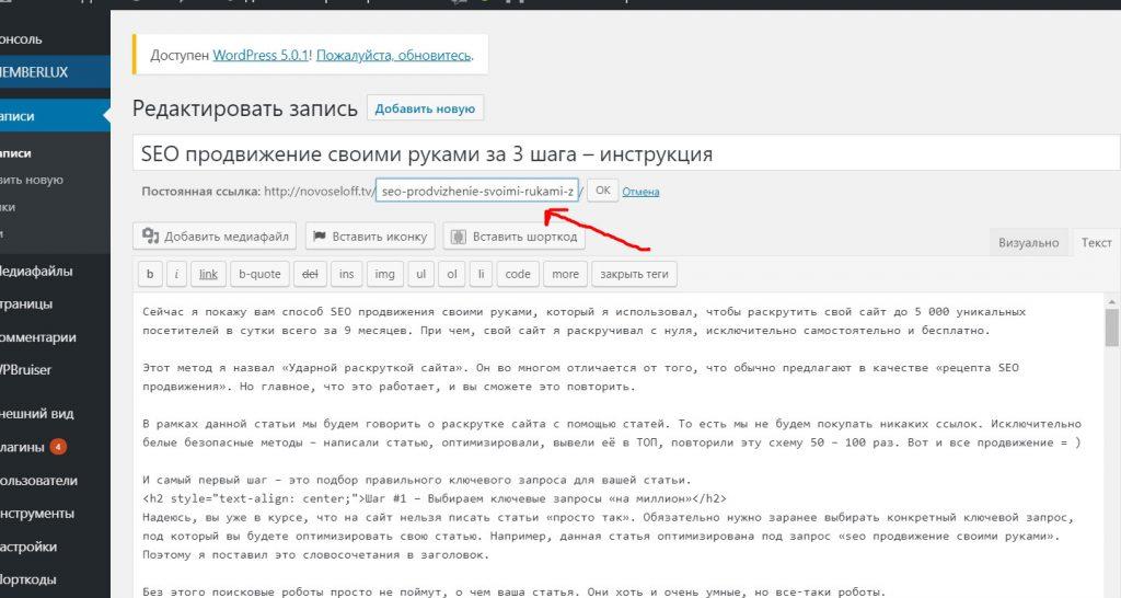 Оптимизация url под поисковый запрос