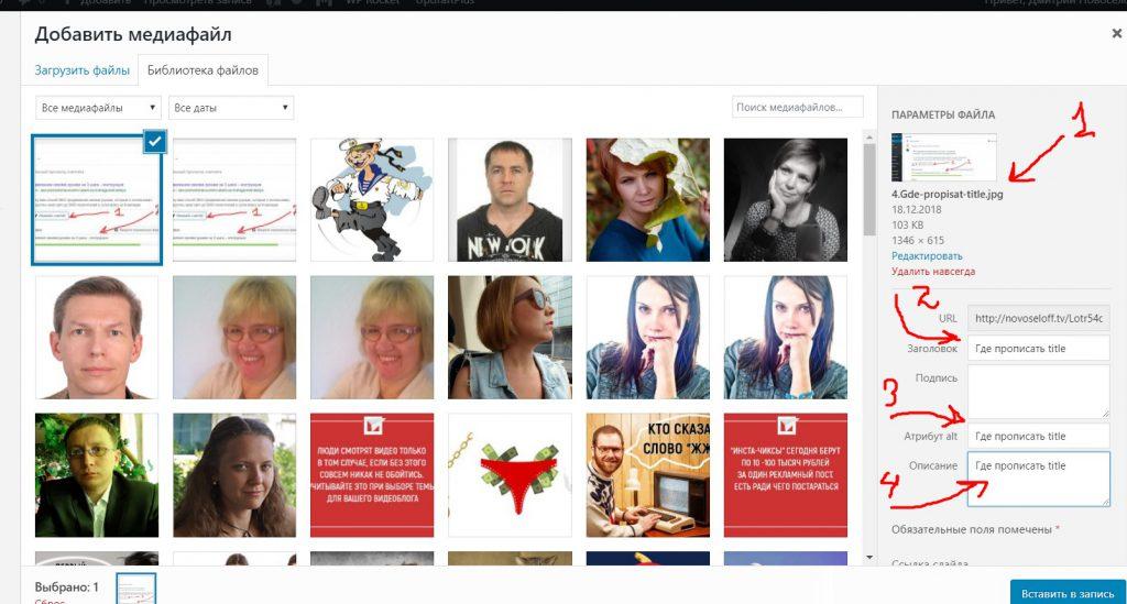 Оптимизация изображений под поисковые запросы