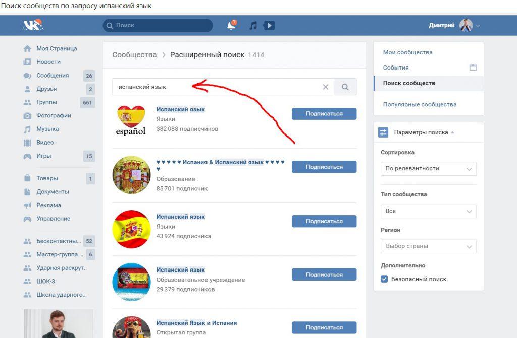 Выбор групп вконтакте для онлайн школы
