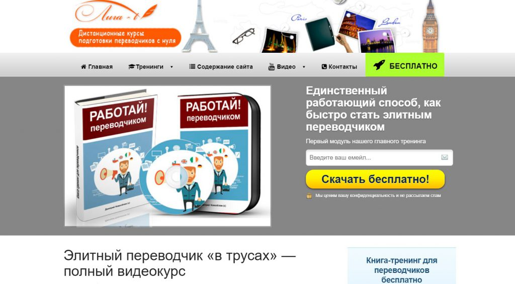 Пример онлайн школы по микро-теме