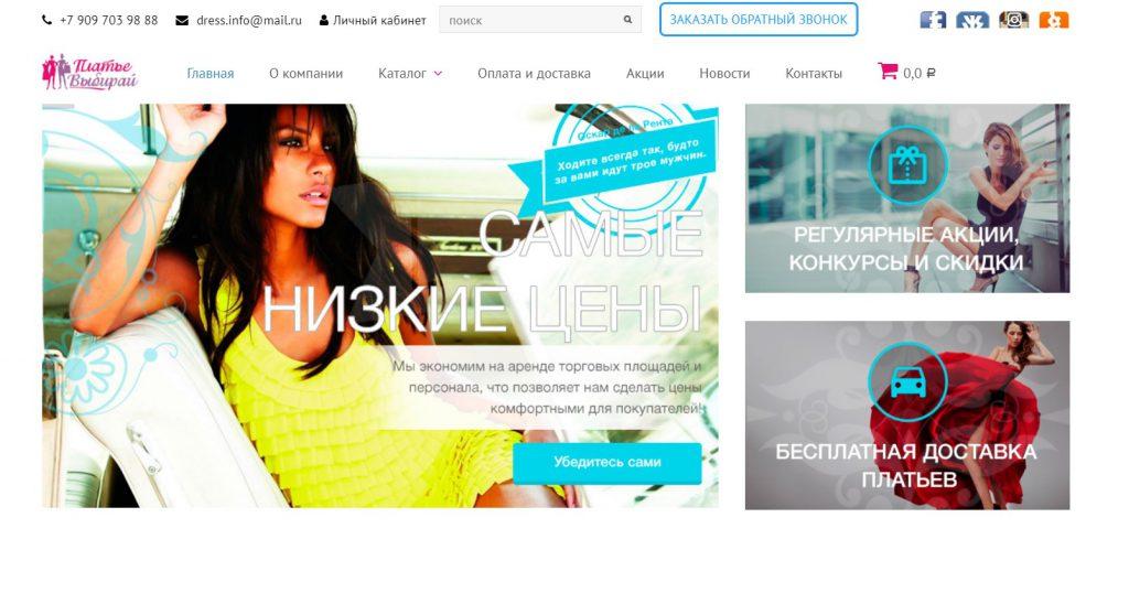 Интернет магазин Платьевыбирай