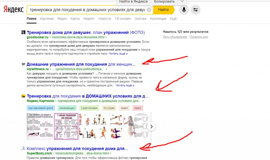 Обрезанные заголовки в поисковой выдаче
