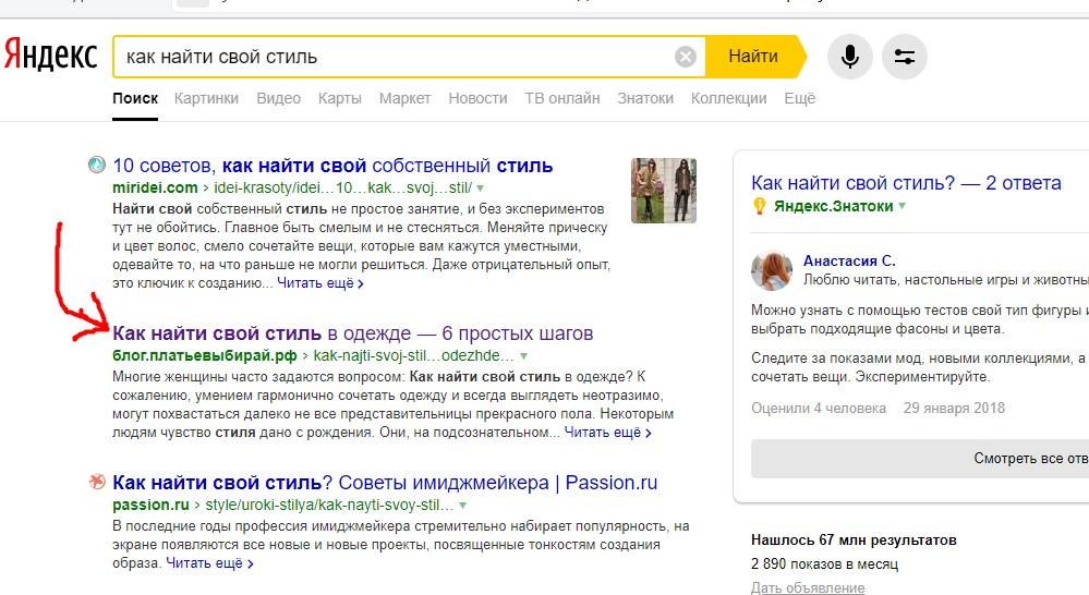 Пример блога в ТОП Яндекса