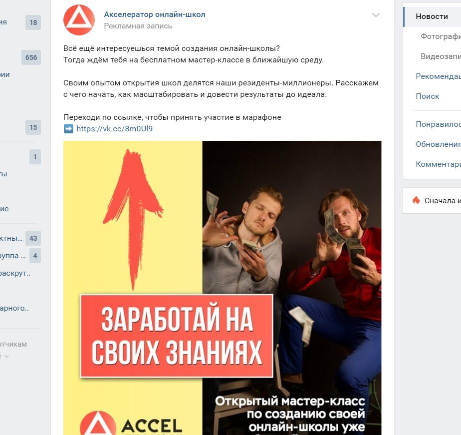 Пример короткого поста Accel