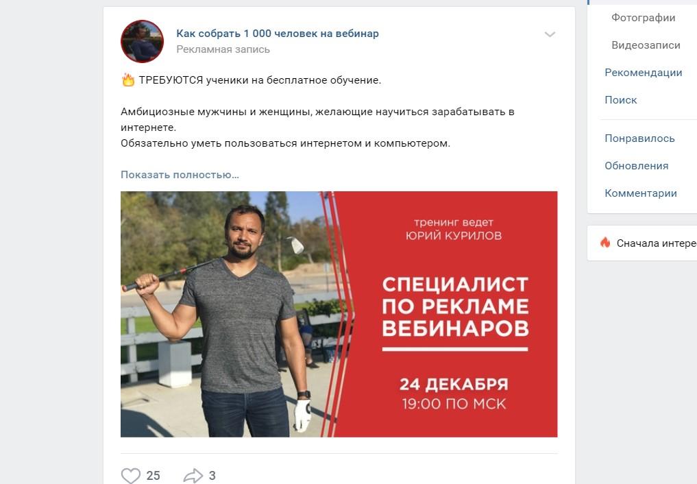 Пример длинного поста Юрий Курилов