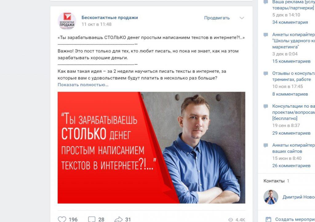 Пример длинного поста Новосёлов