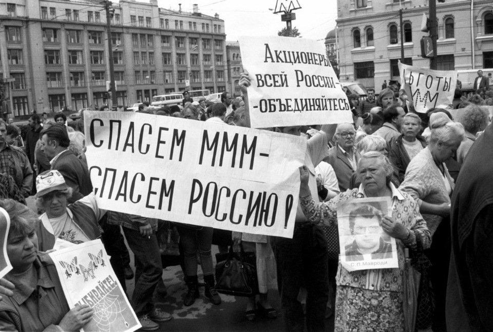 МММ в России