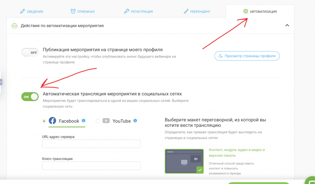 click meeting_kak_polzovatsa
