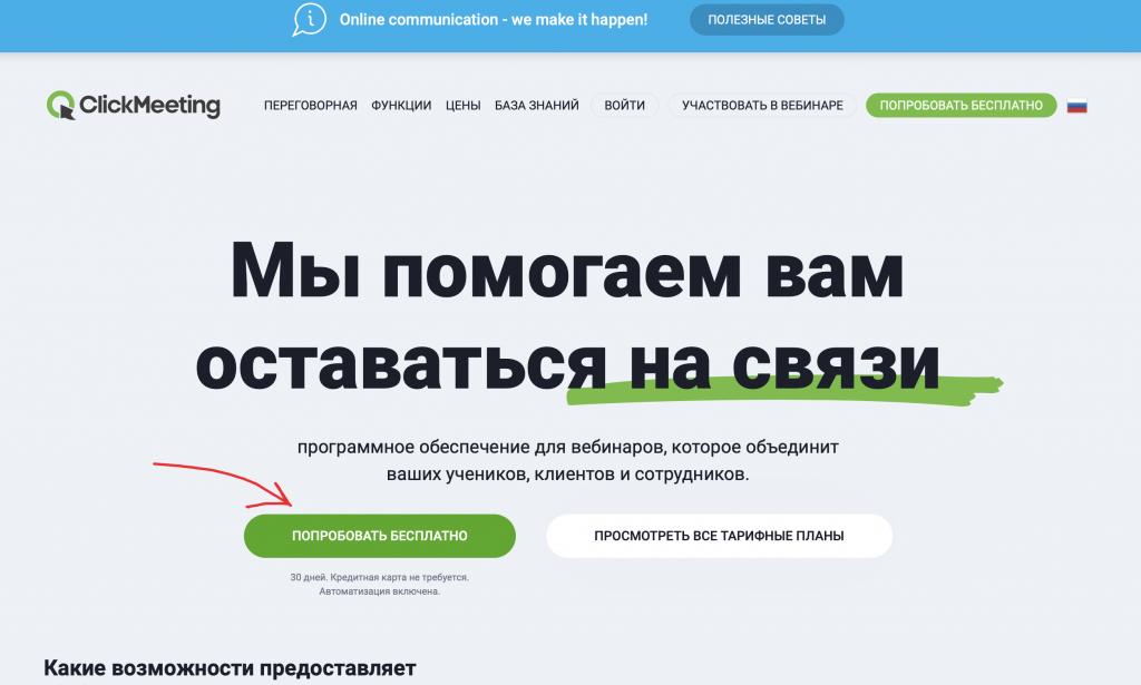glavnaya_clickmeeting