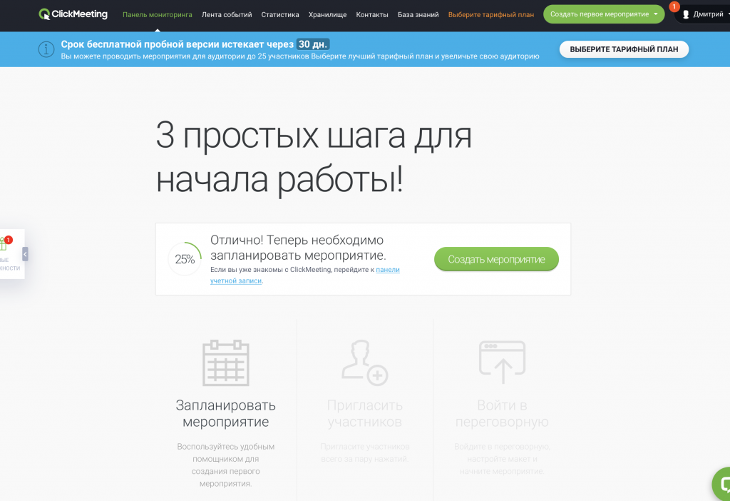 nachalo_raboty_clickmeeting
