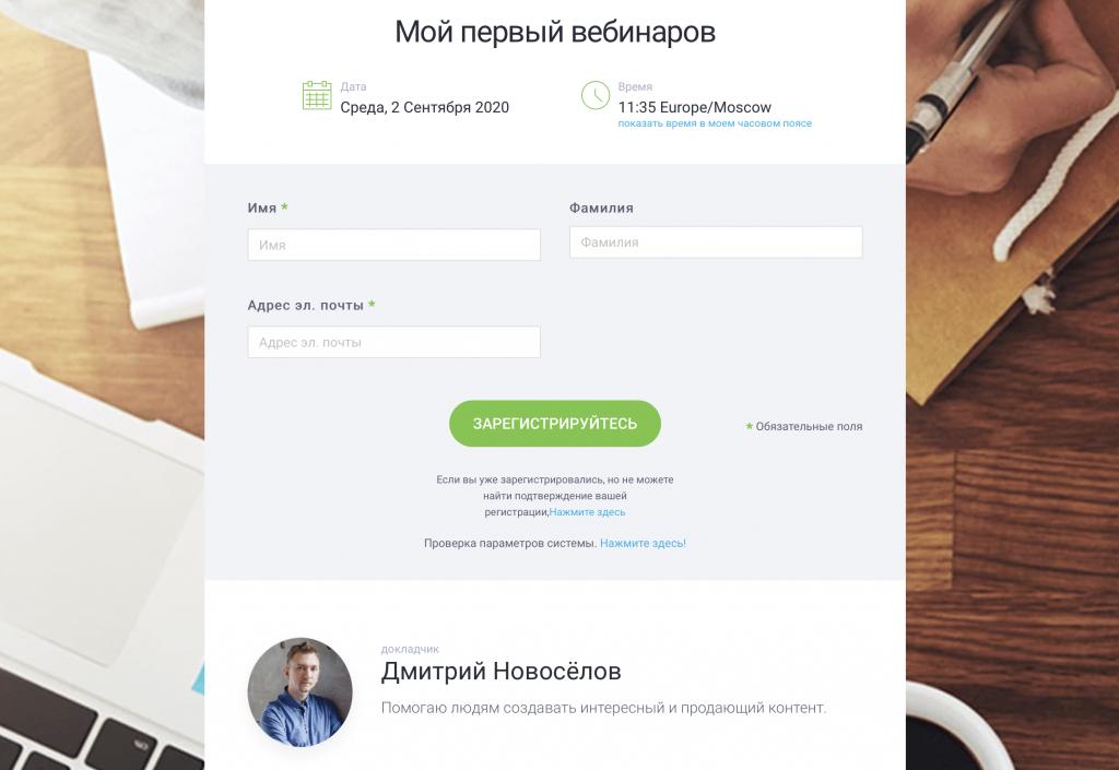 registratia_clickmeting