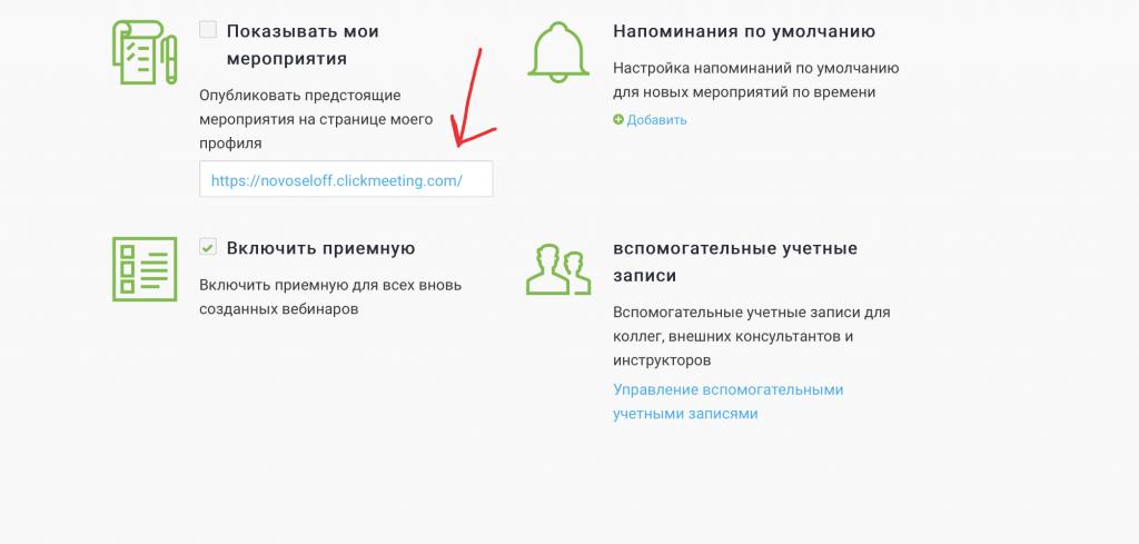ClickMeeting – отзыв о вебинарной площадке. Что это, как пользоваться, как зарабатывать