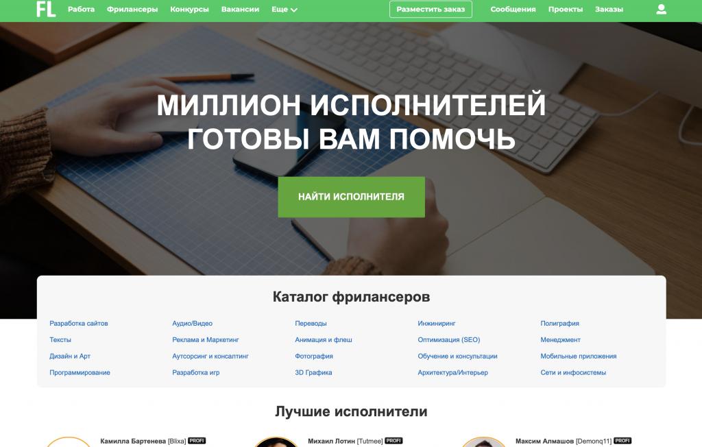 биржа fl.ru главная страница