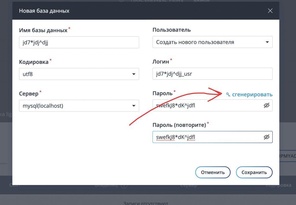 Генератор паролей для wordpress