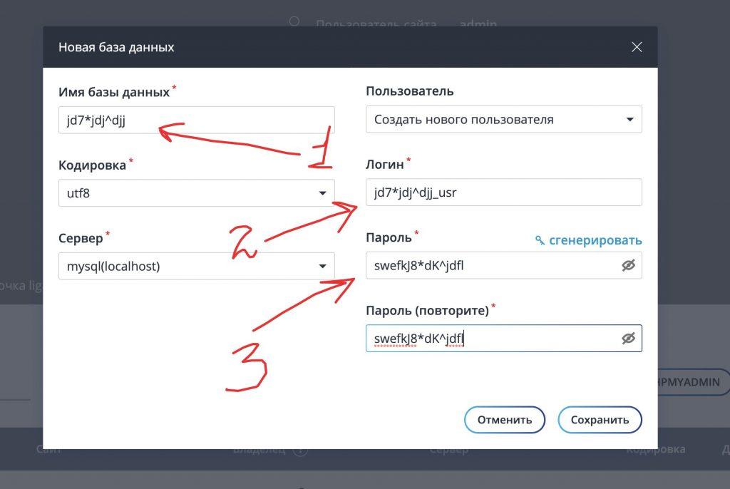 Логин и пароль для новой базы данных