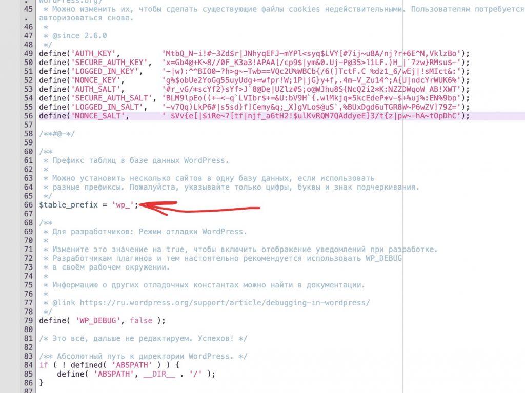 Префикс wp в файле wp-config