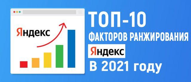 факторы ранжирования яндекс в 2021 году