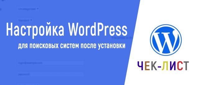 настройка wordpress после установки