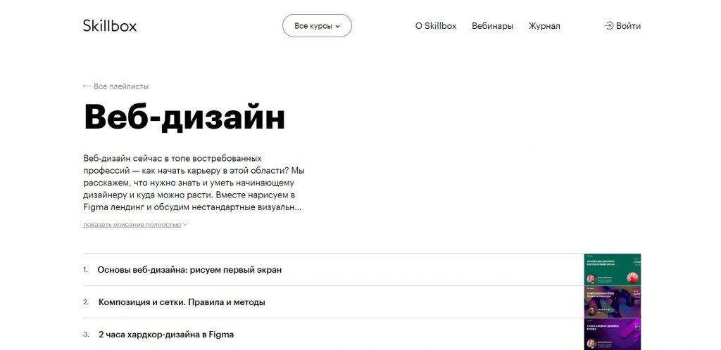 10 бесплатных онлайн-курсов по веб-дизайну для начинающих с нуля