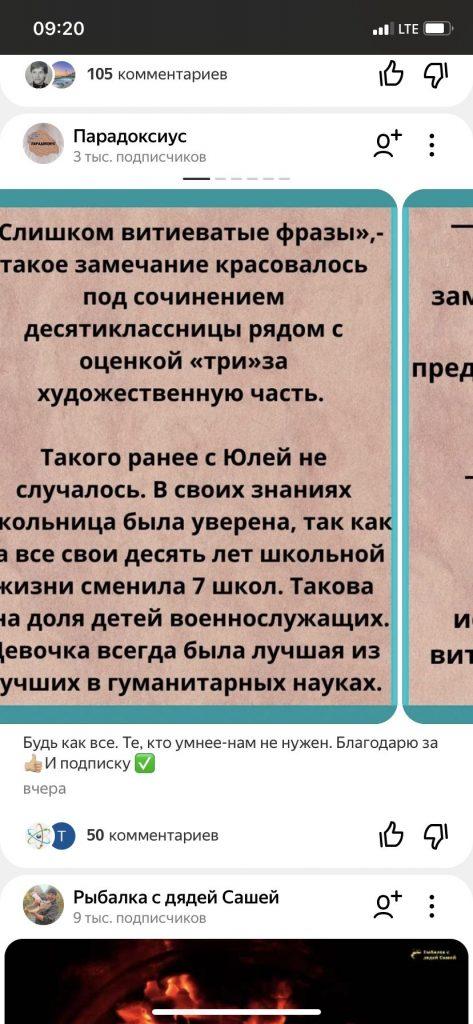 Рассказы слайды на Яндекс Дзен