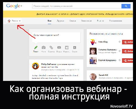 Как сделать вебинар бесплатно - Полная инструкция