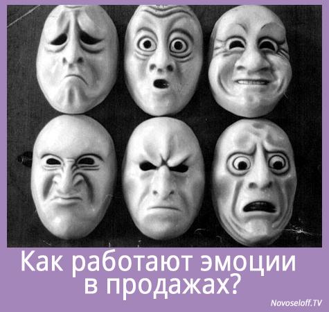 kak-rabotaut-emotii-v-prodazhah