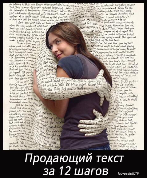 prodaushiy-test-za-12-shagov