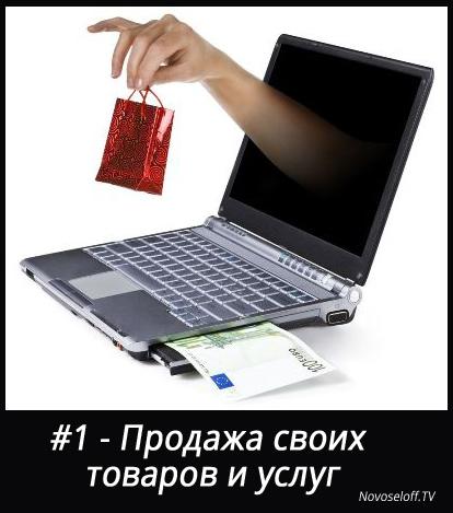 prodazha-tovarov-na-webinarah